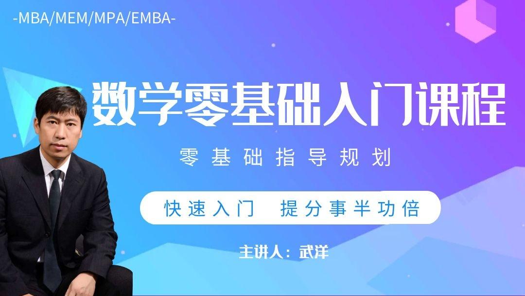 2021管理类联考在职考研数学零基础入门课程(MBA/MPA/MEM/EMBA)