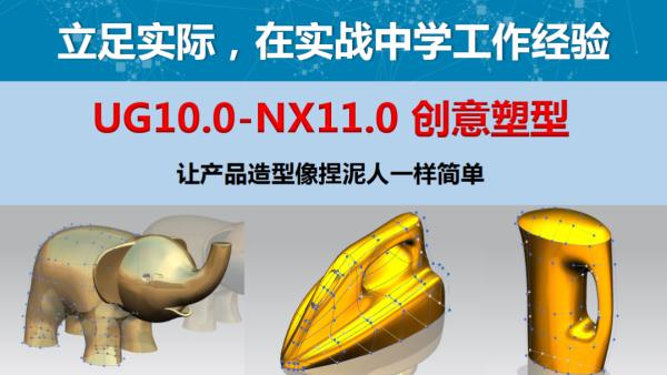 UG12 NX11 UG10创意塑型产品设计教程中磊教育