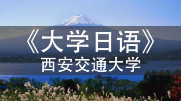 《大学日语》_西安交通大学
