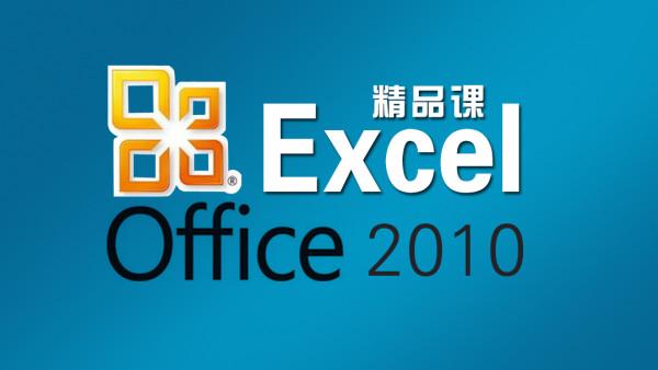 Excel专家讲授精品课堂/Exce电子表格/表格制作/表格设计/统计