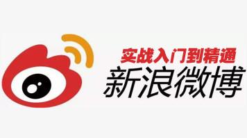 新浪微博运营与分析实战系统班/推广/吸粉/激活/分析/成交/复购