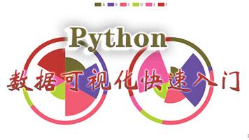 【四二学堂】Python可视化快速入门