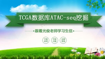 TCGA数据库ATAC-seq挖掘视频(染色质开放性/peak/motif/调控因子)