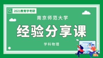 【2021教育学考研】南京师范大学学科物理经验分享课