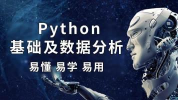 Python基础及数据分析/零基础快速入门/Python编程