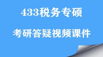 20年433税务专硕考研答疑会直播视频课件(8月20日)