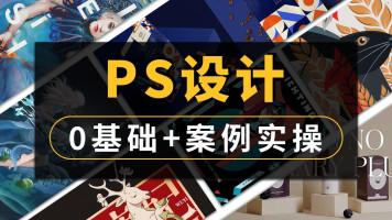 PS设计/平面设计/案例实操/零基础/LOGO创意/单页/海报/画册/修图