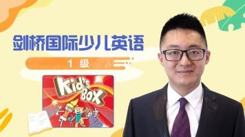 【精品课】剑桥国际少儿英语一级KB1 Kids box