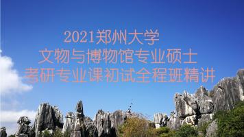 2021郑州大学文博综合348考研专业课精讲全程班
