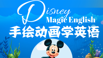 亲子英语·大人小孩零基础入门丨《迪士尼神奇英语》动画学英语