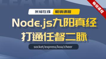 Nodejs九阳真经-打通任督二脉(express/koa/socket/爬虫/支付)