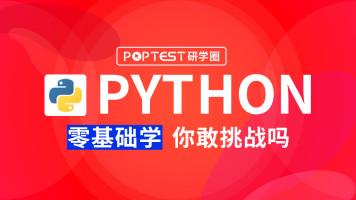 零基础学Python,带你入门软件测试