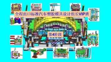 全程出口标准汽车塑胶模具设计组长VIP班第4阶段