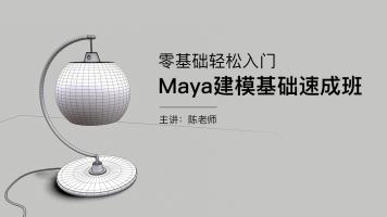 Maya建模公开课