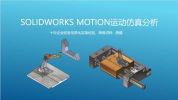 SolidWorks Motion运动仿真分析课程