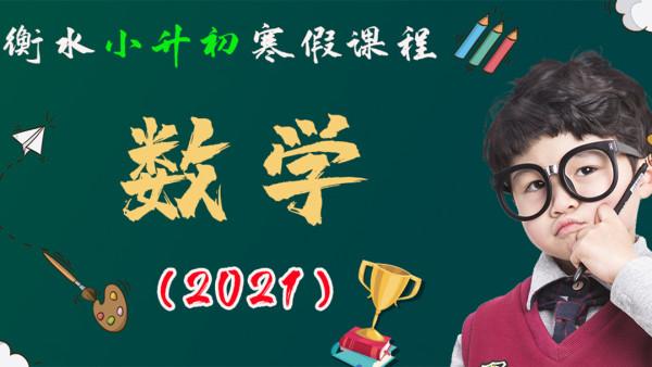 2021衡水小升初【数学】寒假班