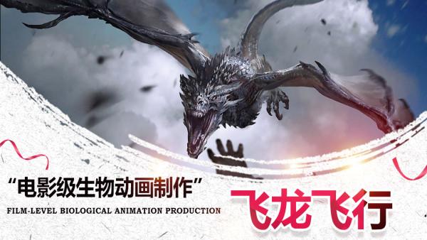 Maya/CG/高级生物动画:飞龙系列—飞行【百艺汇聚】