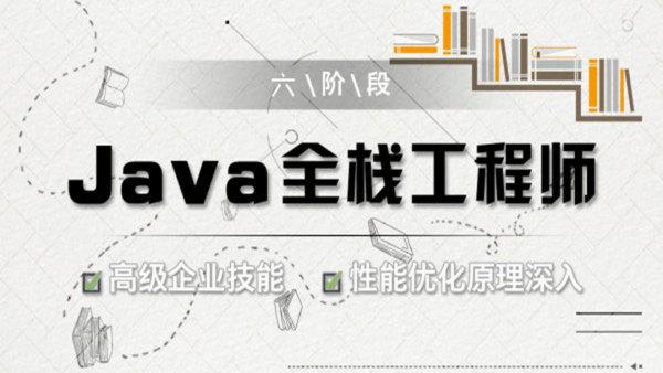 JavaEE就业班(第六阶段)