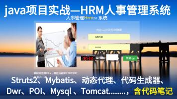 java项目hrm人事管理系统Java毕业设计Struts2,Mybatis/课程设计