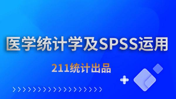 医学统计学及SPSS运用