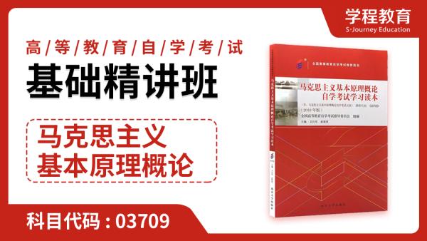 自考03709马克思主义基本原理概论 基础精讲班【学程教育】