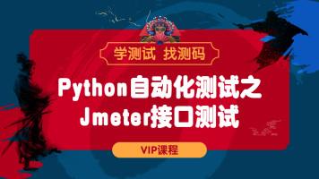 python自动化测试之jmeter接口测试【测码课堂】