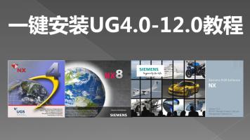 超强一键安装UG4.0|NX12.0教程