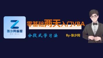 零基础两天入门Excel VBA(第三版)