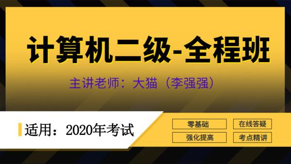 (2021级)二级office全程班
