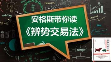 安格斯带你学《辨势交易法》-交易系统课-新书伴读