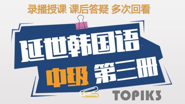 延世韩国语中级第三册精讲(TOPIK3级)【梓宁韩语】