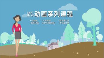 MG动画系列课程 AE动画教程