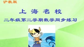 上海名校 二年级第二学期数学同步练习(沪教版)(牛娃汇)