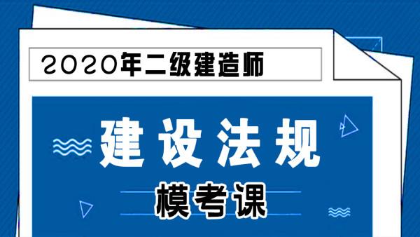 【游一男】2020年二建二级建造师建设法规模考课