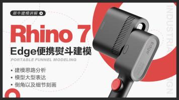 犀牛建模Rhino 7 便携式熨斗高级曲面建模案例讲解