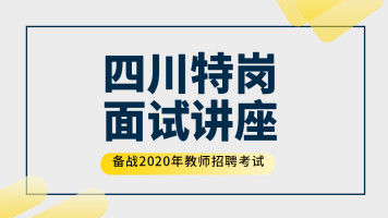 2020四川教师招聘考试公开课