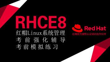 RHCSA-RHCE红帽8官方授权认证考试-考前辅导(含考试费)
