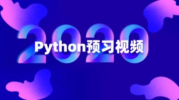 【凡猫学院】Python基础课程(vip学员预习)
