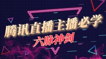【网课学院/腾讯直播】腾讯直播主播必学的六脉神剑