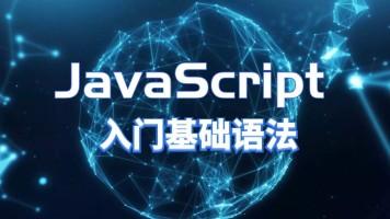 Web前端开发之JavaScript零基础入门到进阶教程