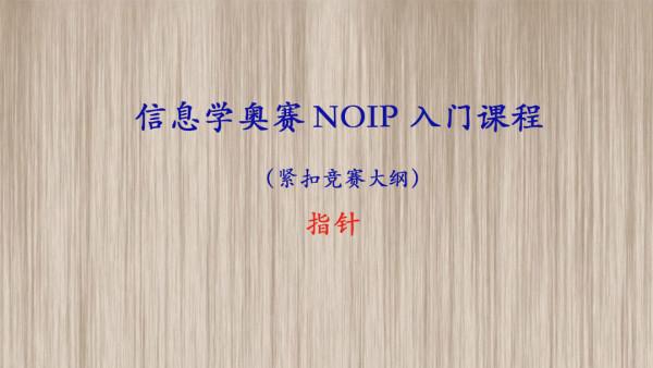 NOIP信息学奥赛:指针