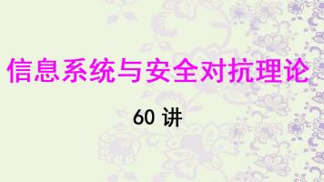 北京理工大学 信息系统与安全对抗理论 罗森林 60讲