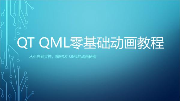 QT QML 零基础动画教程
