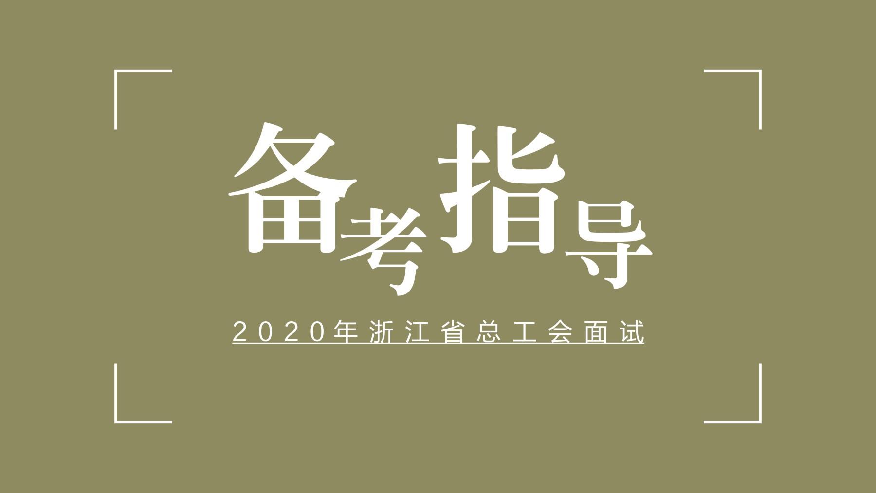 2020年浙江省总工会面试备考指导