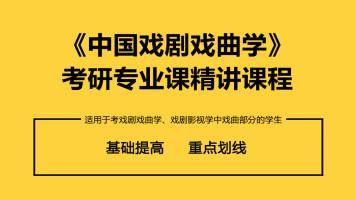《中国戏剧戏曲学》考研专业课基础提高精讲课程