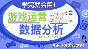 游戏运营数据分析课程|浩正飞洋游戏学院