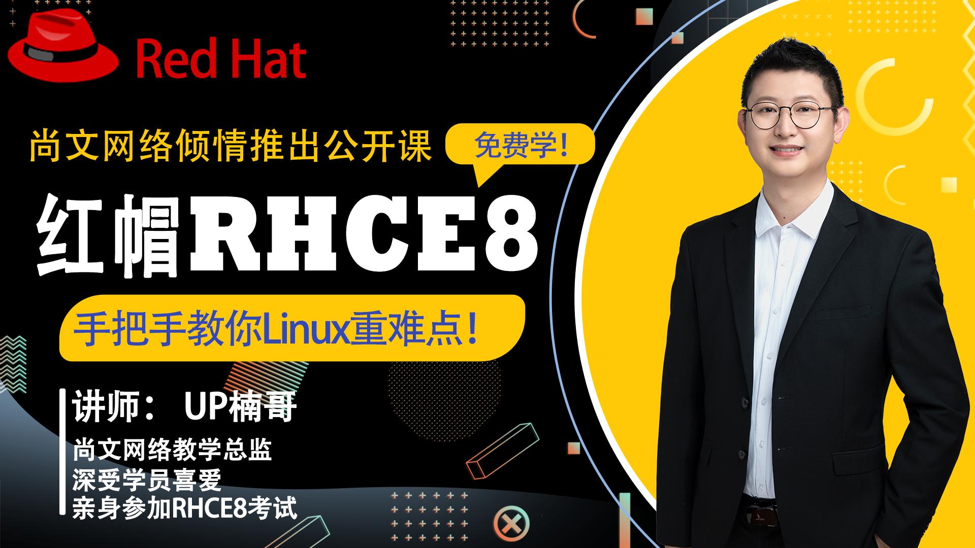 Linux运维/RHCE必考/RHCSA/RHCA/官方授权/红帽认证