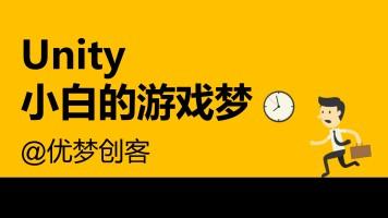Unity小白的游戏梦 零基础/全栈/网游/调优/热更/图形学