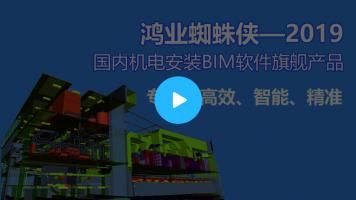 鸿业蜘蛛侠—机电安装BIM软件2019教学视频更新