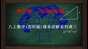初二数学上册《第3章勾股定理》课本讲解(苏科版数学八年级上册)
